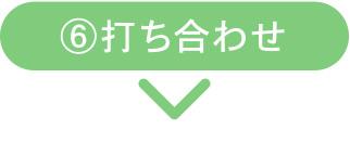 6.打ち合わせ