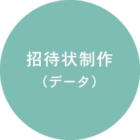 招待状制作(データ)