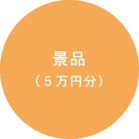景品(5万円分)